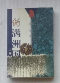 《伪满洲国》上卷。作家出版社首版