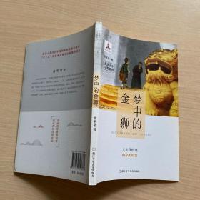 台湾少年寻根系列:梦中的金狮