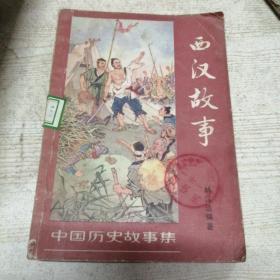 中国历史故事集:西汉故事