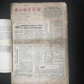 1959年•《外文图书发行》•第一期—第28期合售•新华书店外文发行所 编印•8开铅印报纸!