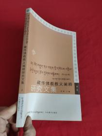 藏传佛教教义阐释研究文集(第一辑)【小16开】