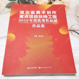 湖北省美术创作重点项目扶持工程2019年度优秀作品展作品集