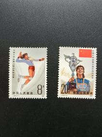 1981年 编号J76 中国女排获第三届世界杯冠军 邮票《2枚一套》
