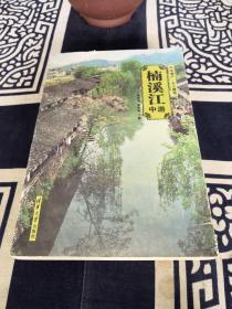 楠溪江中游:清华教授陈志华一行20余年的风雨守望 古村落悠远风貌的最后存照