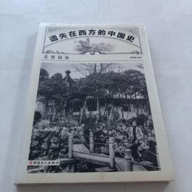 遗失在西方的中国史:苏州园林