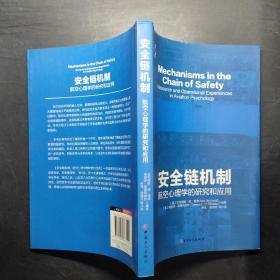 安全链机制 航空心理学的研究和应用