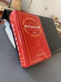 现代汉语词典(第七版),,,,,