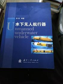 水下无人航行器