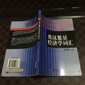 英汉数量经济学词汇
