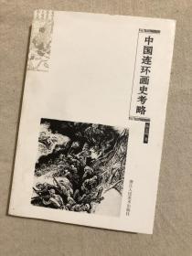 中国连环画史考略