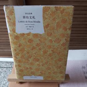 磨坊文札(译文经典)