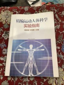 精编运动人体科学实验指南
