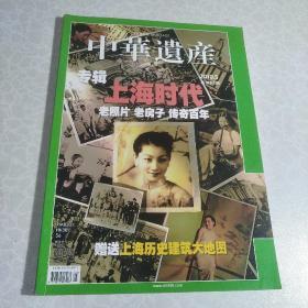 中华遗产 2010年5月总第55期: 特别策划上海时代上海专辑 (不含上海历史建筑大地图)