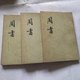 周书 全三册   馆藏   一版一印