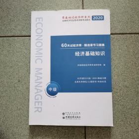 60天过经济师·精选章节习题集:经济基础知识(中级)