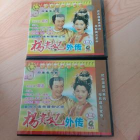 VCD碟:杨贵妃外传(1-2)(3-4)(2盒4碟)