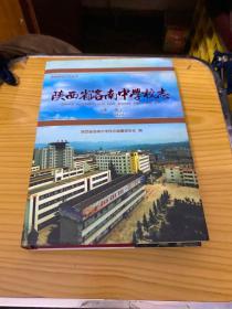 陕西省洛南中学校志 (续志)(1995-2012.6)