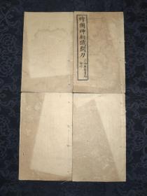 112民国袖珍古本《绘图神相铁关刀》一套四册全! 此书品相完好,内容稀见!