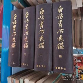 【包邮】白话资治通鉴 四册全集
