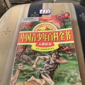 中国青少年百科全书.人类社会