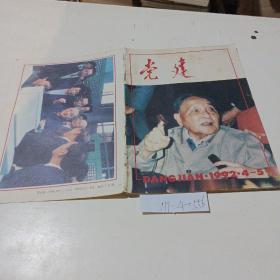 党建(1992.4-5)