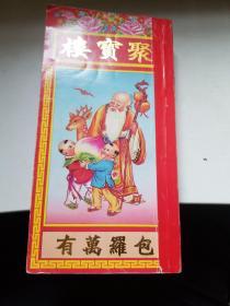 戊辰年 通书:聚宝楼(机器印制 包罗万有 岁次戊辰) 1988年 一九八八年 通胜