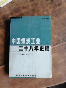 中国煤炭工业二十八年史稿(1949-1976)
