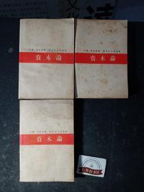 资本论(第二卷、第三卷〈上下〉)3册合售,1938年一版一印。