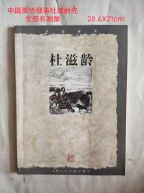 中国美协理事《杜滋龄》签名画集