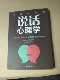 口才与训练5本书籍说话心理学别输在不会表达上高情商人际交往口才交际提升书籍高情商聊天术