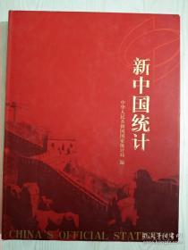 (新中国统计)1952~2002
