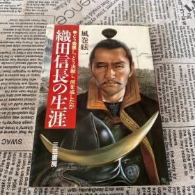 ◇日文原版书 织田信长の生涯