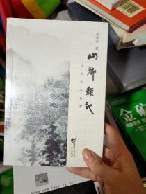 山乡杂记:上砂庄氏轶事