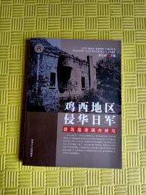 鸡西地区侵华日军建筑遗迹调查研究(2018年一版一印,品佳!)