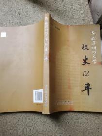 武汉科技大学校史沿革