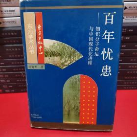 百年忧患《知识分子命运与中国现代化进程》