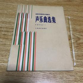 声乐曲选集 中国作品(一)