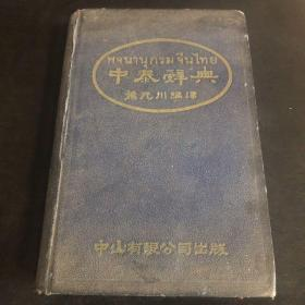 【民国+泰国+暹罗】中泰辞典(第五版全一册)