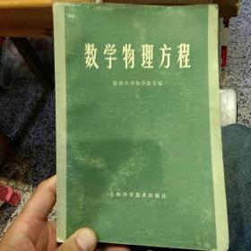 【1961年版本】数学物理分方程 第二版  复旦大学数学系 主编 上海科学技术出版社