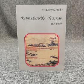 台湾学生书局版 徐志平《晚明话本小说石点头研究》(锁线胶订)