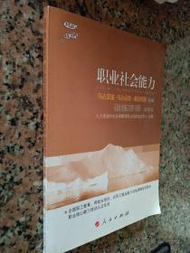 职业社会能力:与人交流·与人合作·解决问题(初级)(训练手册·试用本)