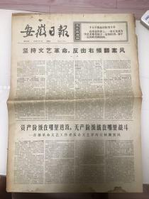 老报纸(安徽日报1976年3月5日)