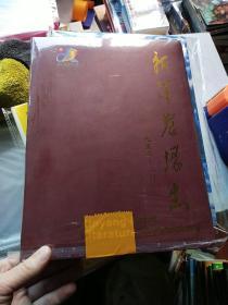 新洋农场志1953-2012