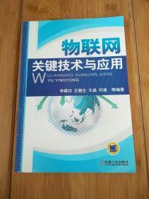 物联网关键技术与应用