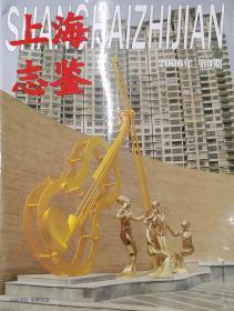 上海志鉴2006年第3期