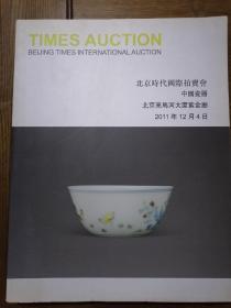 北京时代国际拍卖会中国瓷器专场