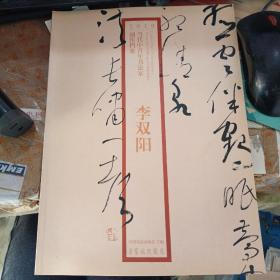 2010当代中青年书法家创作档案:李双阳