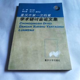 重庆市第一次档案学术研讨会论文集