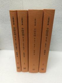三联经典文库第二辑 中国史纲(第一卷上下,第二卷上下)9787108046727