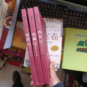 野葫芦引 第一卷南渡记 第二卷 东藏记 第三卷 西征记